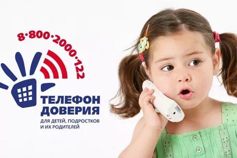 Детский телефон доверия